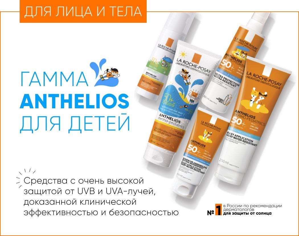 ДЛЯ ЛИЦА И ТЕЛА - гамма ANTHELIOS для детей
